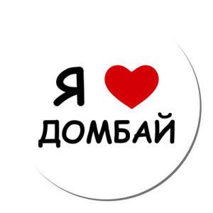 Я люблю Домбай